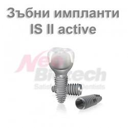 Зъбни Импланти IS II active