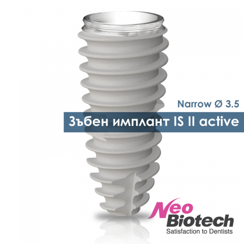 Зъбен имплант IS II active Narrow Ø 3.5