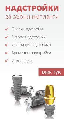 Nadstroiki---pravi,-uglovi,-izgarqshti,-vremenni,-nadstroiki-za-implanti